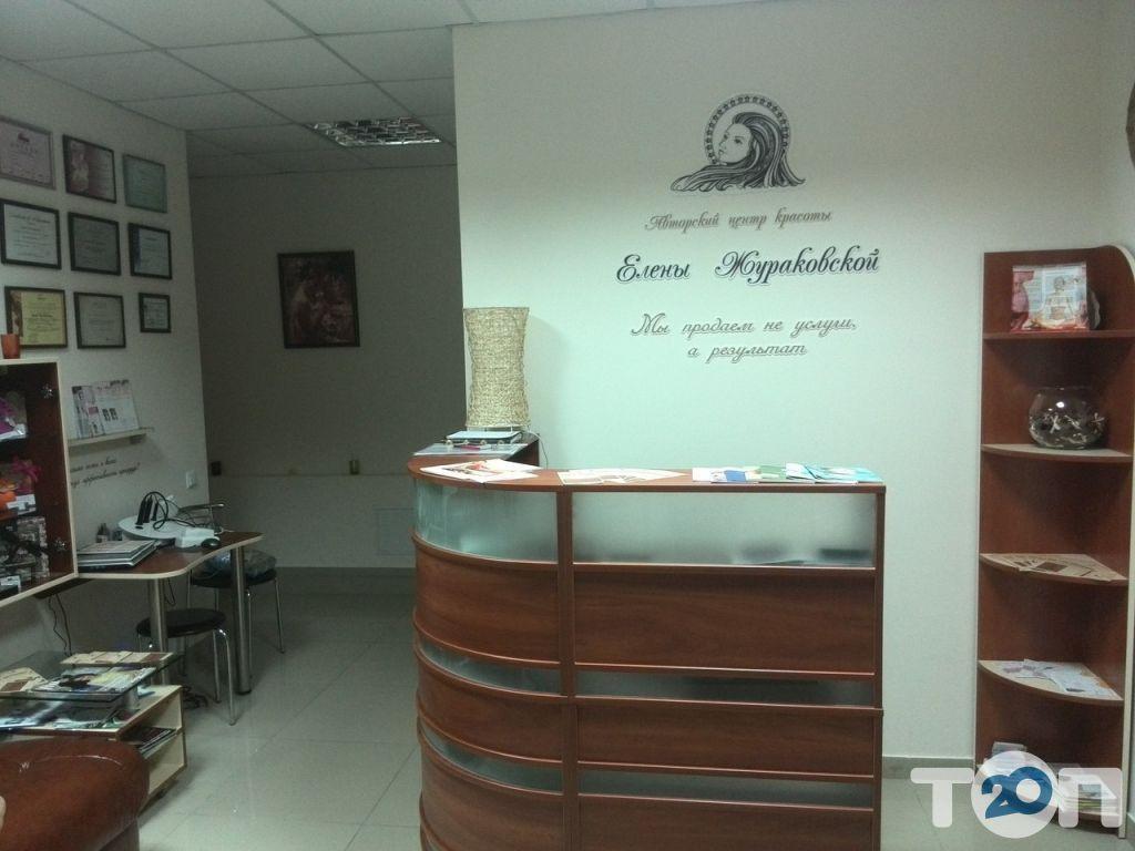 Авторський центр краси Елени Жураковської - фото 1