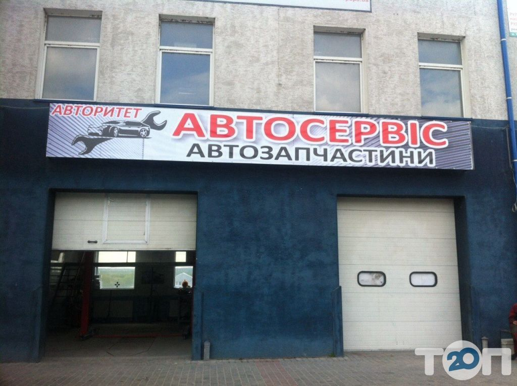 """Авторитет"" Автосервіс - фото 1"