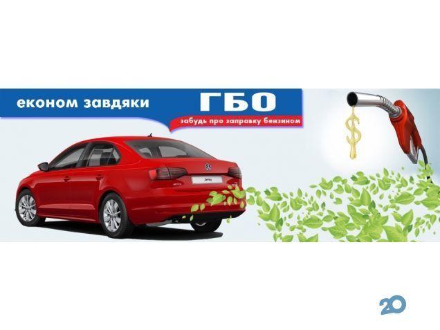 Логотип Автосервіс ГБО Енергаз м. Рівне
