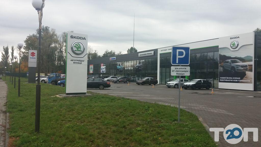 Автотрейдинг-Вінниця, дилер Skoda і Suzuki - фото 3