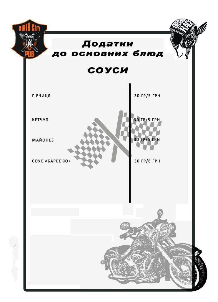 Меню Biker City, паб - сторінка 8