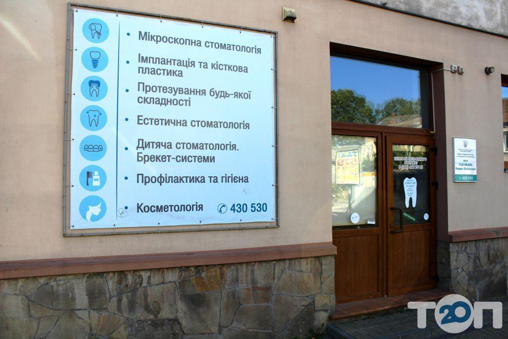 Дантист,приватна стоматологія та косметологія Собчишин - фото 1