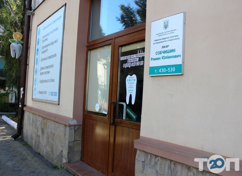Дантист,приватна стоматологія та косметологія Собчишин - фото 18