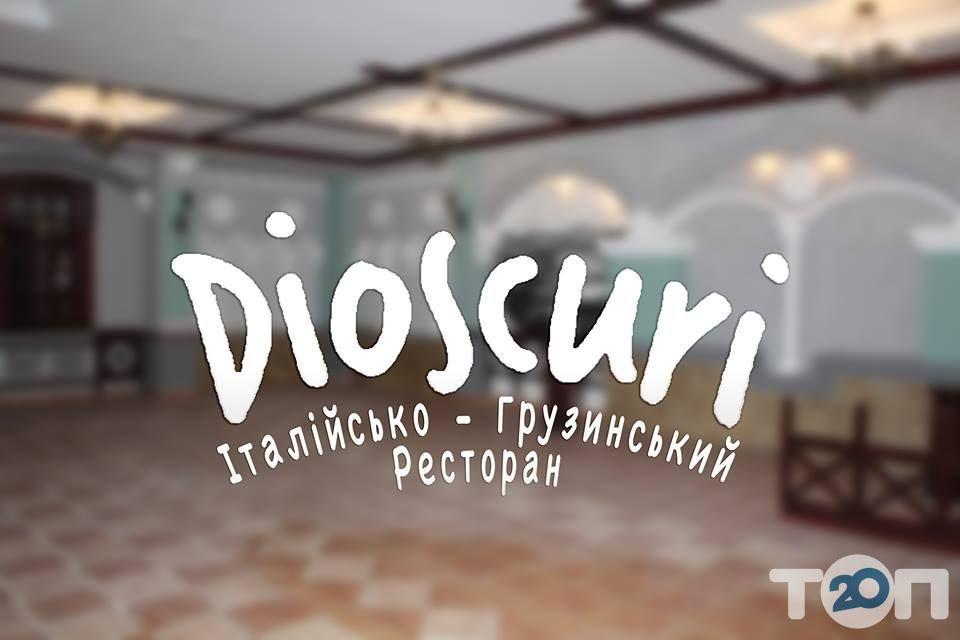 Діоскурі, італійсько-грузинський ресторан - фото 1