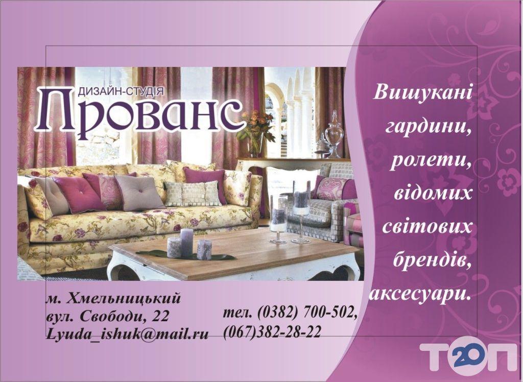 """Дизайн-студія """"Прованс"""" - фото 1"""