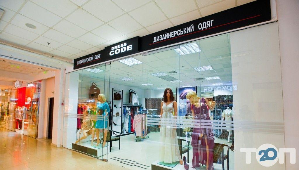 Dress code, магазин жіночого одягу - фото 1