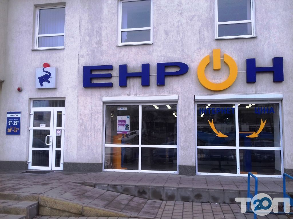 Енрон, магазин офісної техніки - фото 2