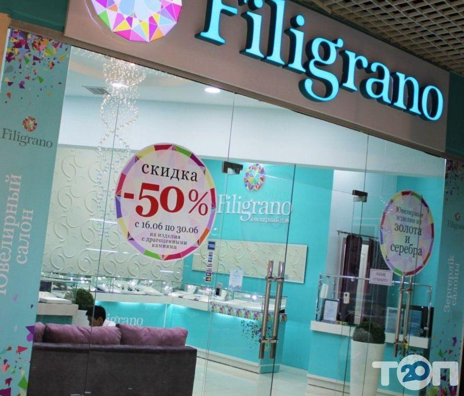 Filigrano, ювелірний магазин, біжутерія - фото 3