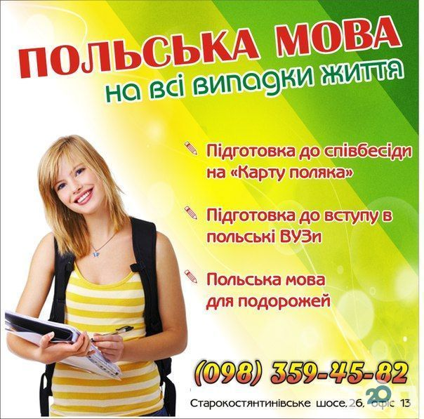 Happy English, школа іноземних мов - Польська мова на всі випадки життя