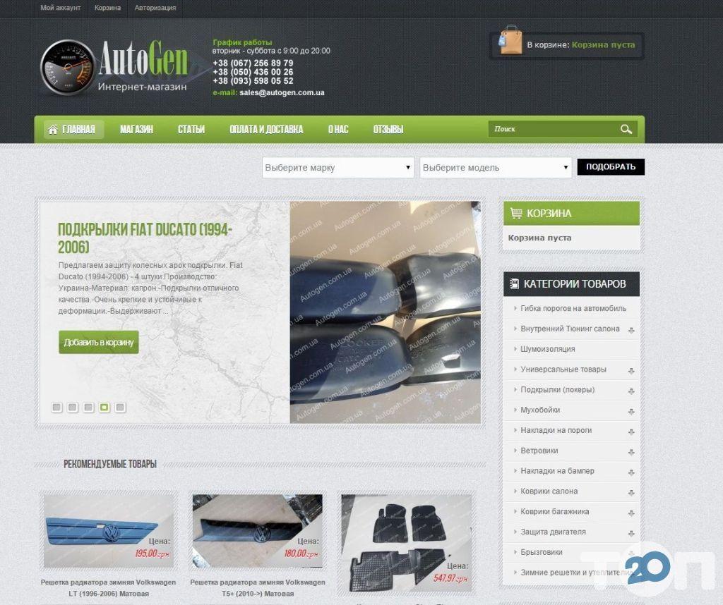 """Інтернет магазин автотюнінгу """"AutoGen"""" - фото 7"""