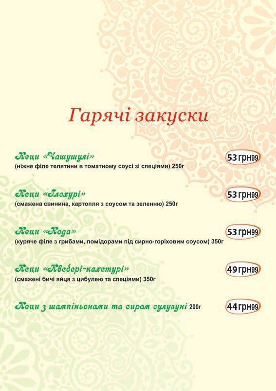 Меню Ізюм, ресторан - сторінка 2