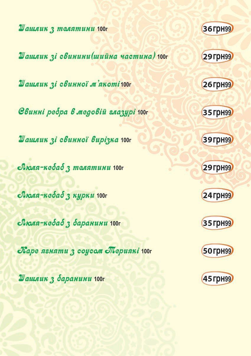 Меню Ізюм, ресторан - сторінка 4