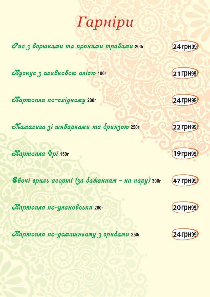 Меню Ізюм, ресторан - сторінка 7