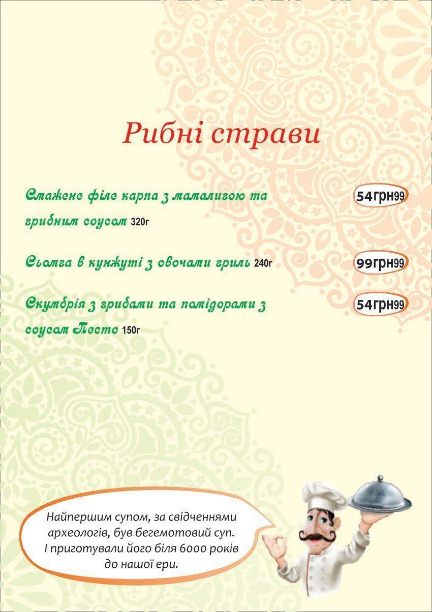 Меню Ізюм, ресторан - сторінка 9
