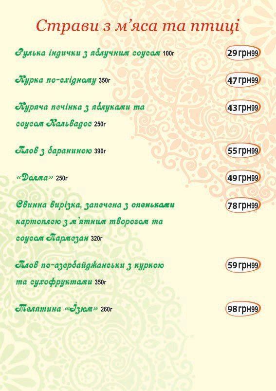 Меню Ізюм, ресторан - сторінка 15