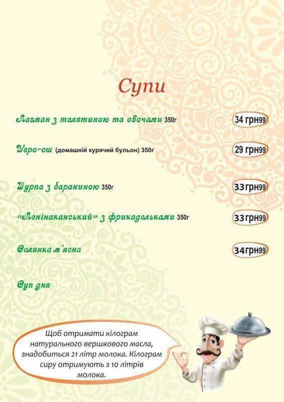 Меню Ізюм, ресторан - сторінка 16