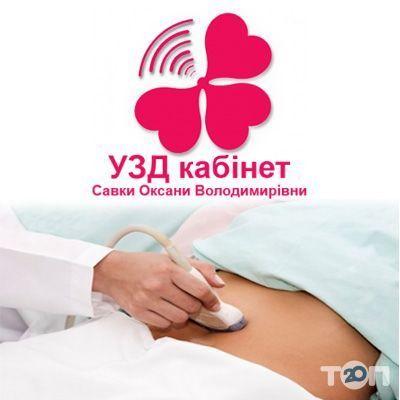 Логотип Кабинет ультразвуковой диагностики Савкы О.В г. Тернополь