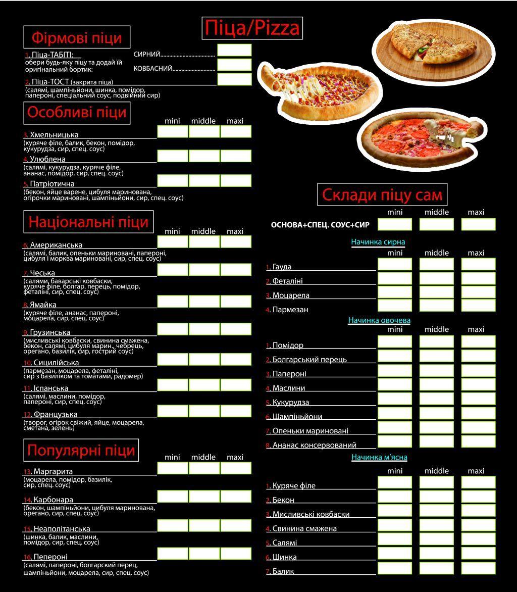Меню Іріс, ресторанний комплекс - сторінка 2