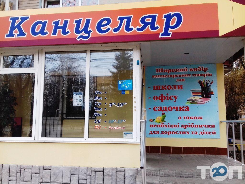 Канцеляр, магазин канцтоваров - фото 1