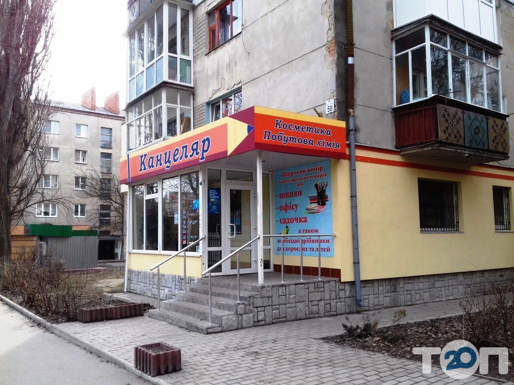 Канцеляр, магазин канцтоваров - фото 2