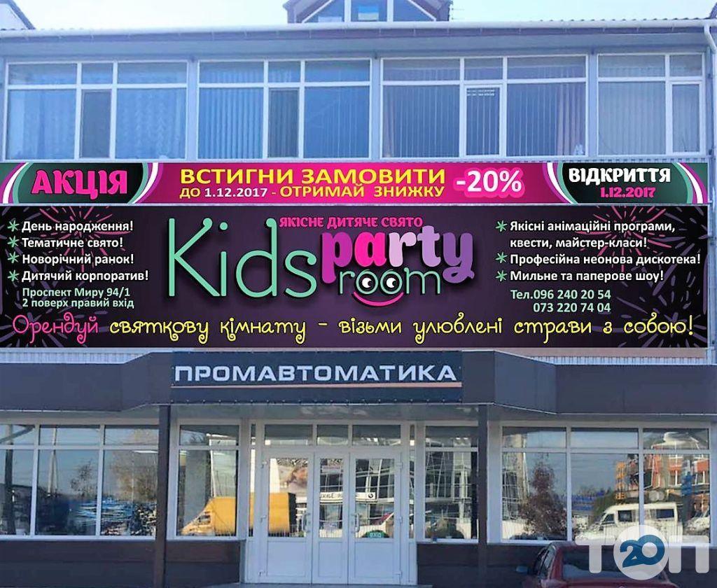 Kids Party Room, оренда святкової кімнати - фото 1