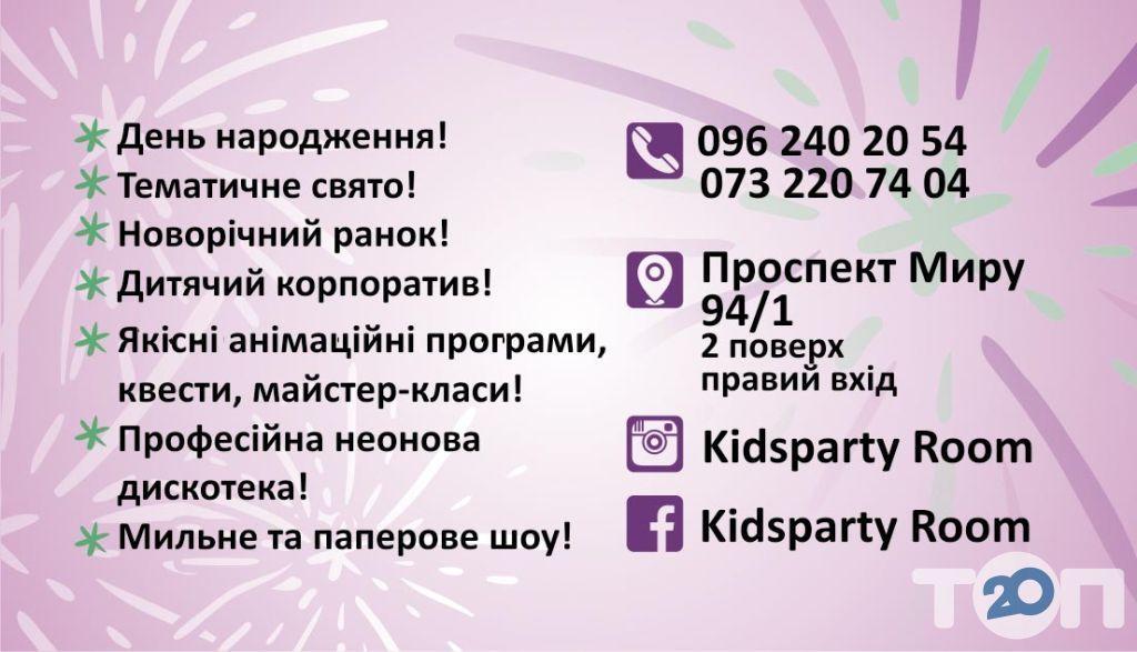 Kids Party Room, оренда святкової кімнати - фото 9