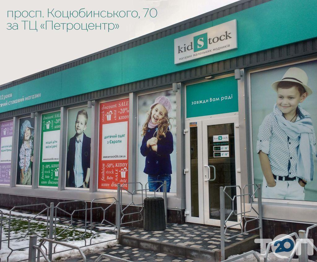 KidStock, магазин дитячого одягу - фото 3