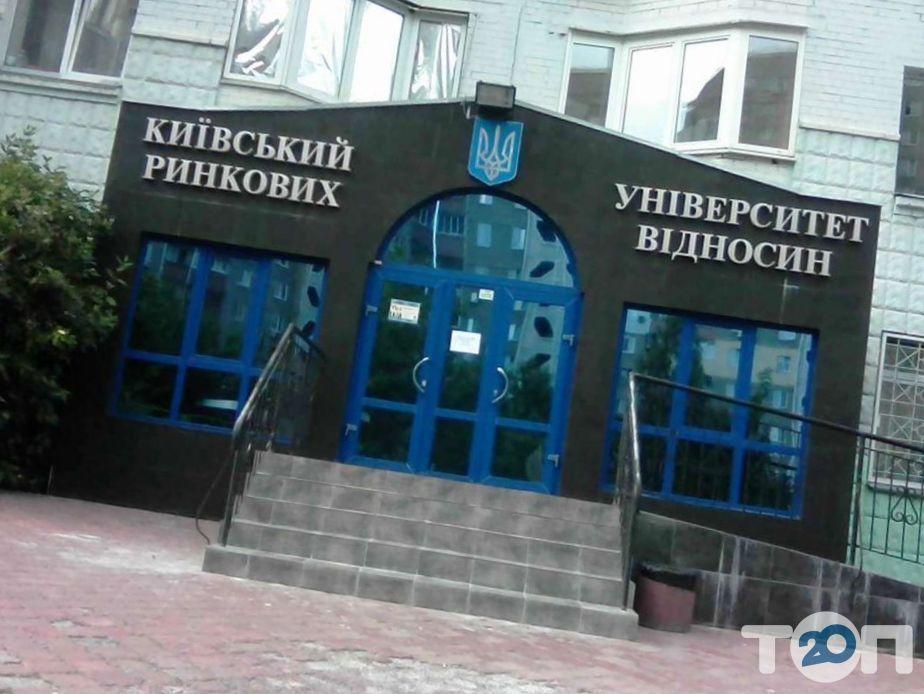 Київський Університет ринкових відносин, Вінницька філія - фото 3