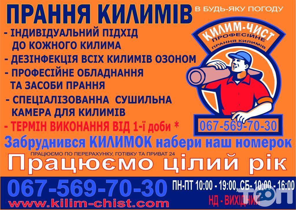 Логотип Килим-чист, прання килимів м. Хмельницький