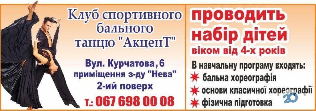 """Клуб спортивного бального танцю """"Акцент"""" - фото 1"""
