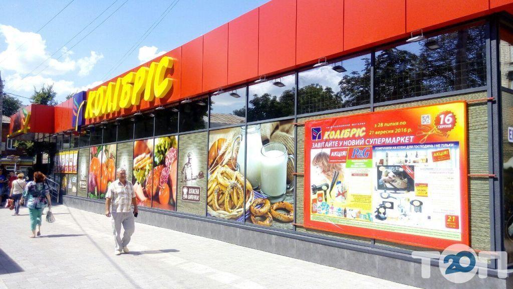 Колібріс, супермаркет - фото 1
