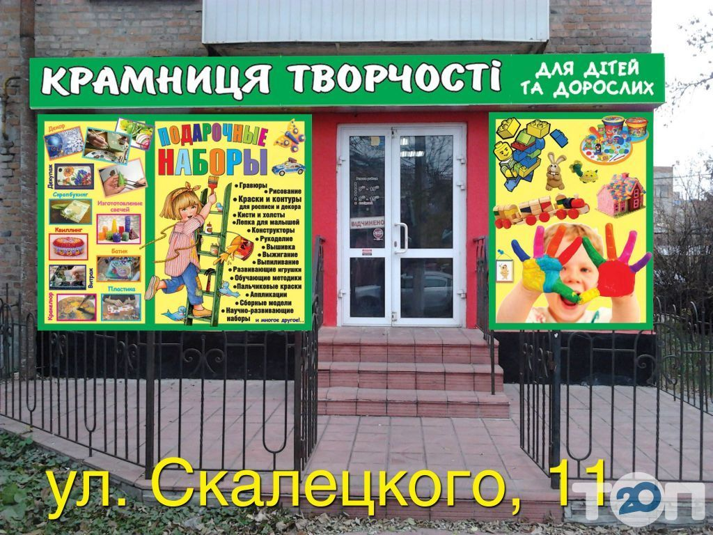 Крамниця творчості, магазин наборів для творчості - фото 23