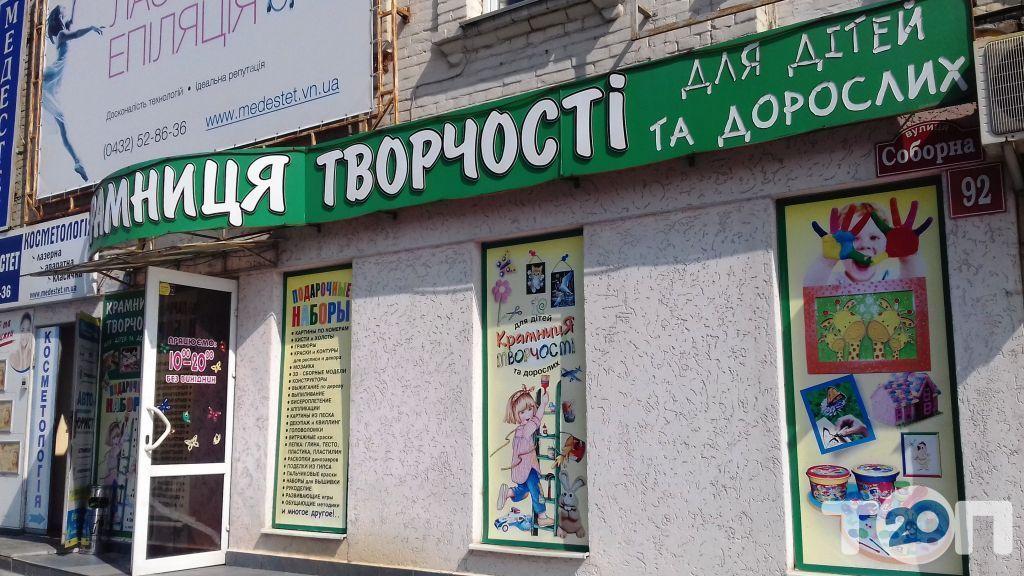 Крамниця творчості, магазин наборів для творчості - фото 1