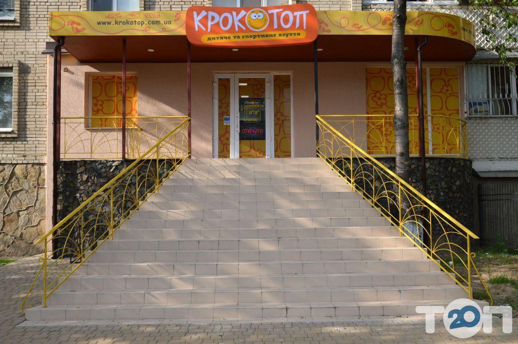 Крокотоп, магазин дитячого взуття - фото 7