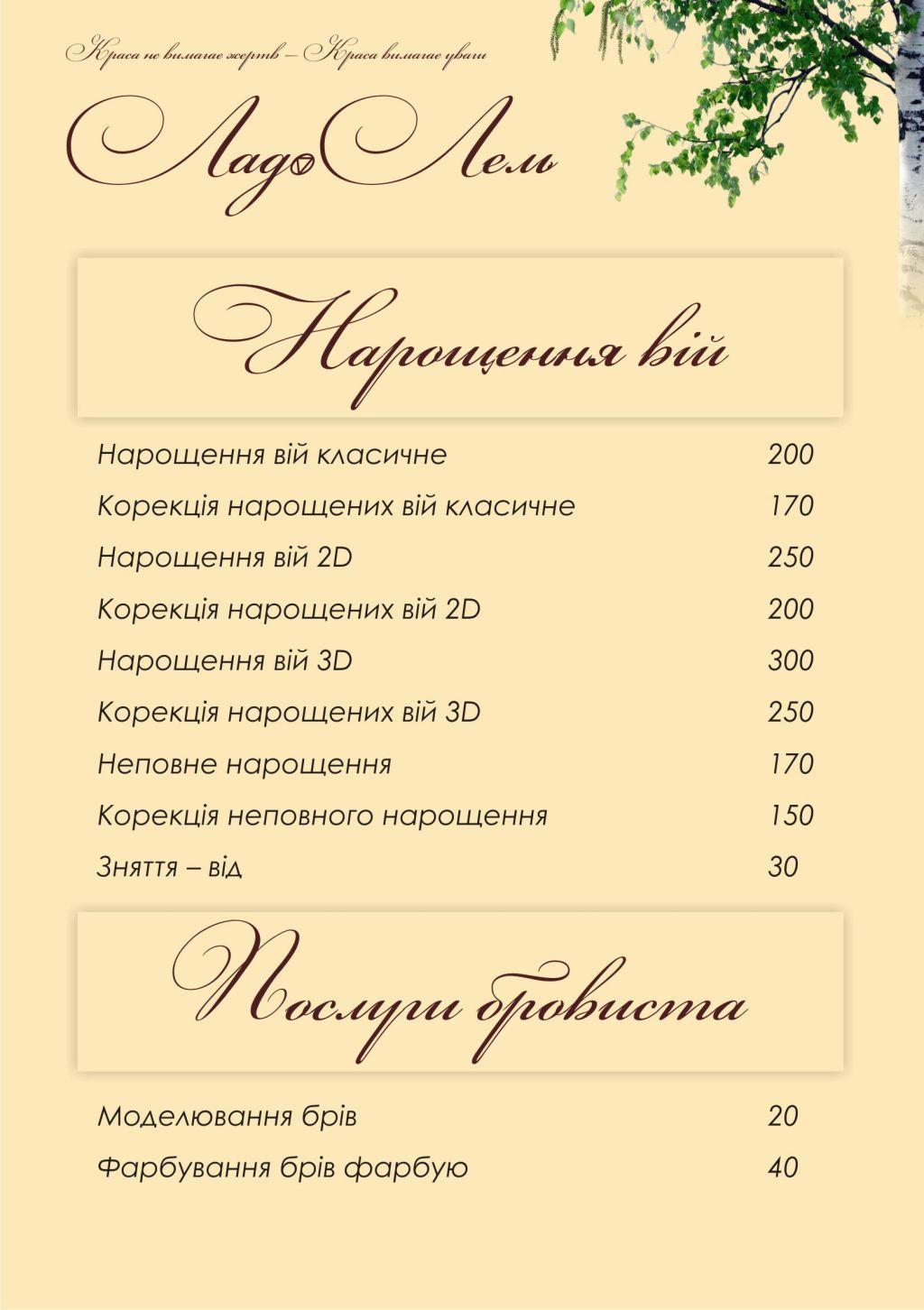 Меню ЛадоЛель, салон краси - сторінка 4