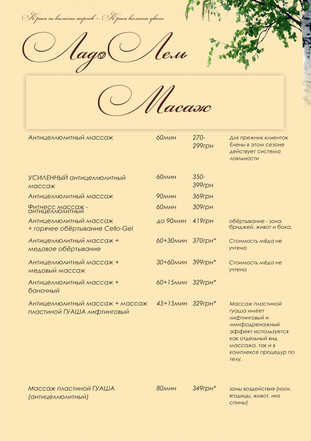 Меню ЛадоЛель, салон краси - сторінка 2