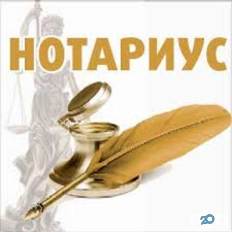 Нотаріус Лукашенко Володимир Борисович - фото 2