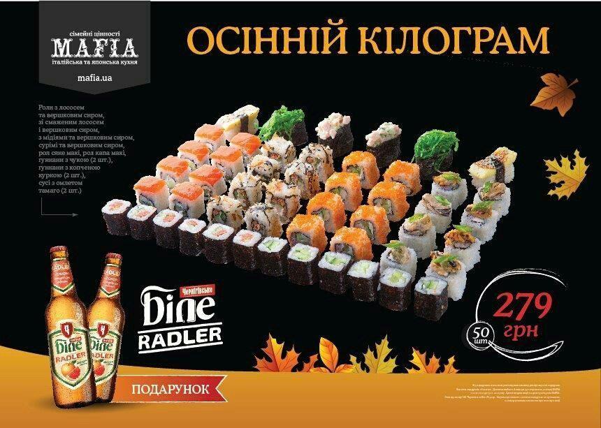 Меню Mafia, ресторан італійської та японської кухні - сторінка 1