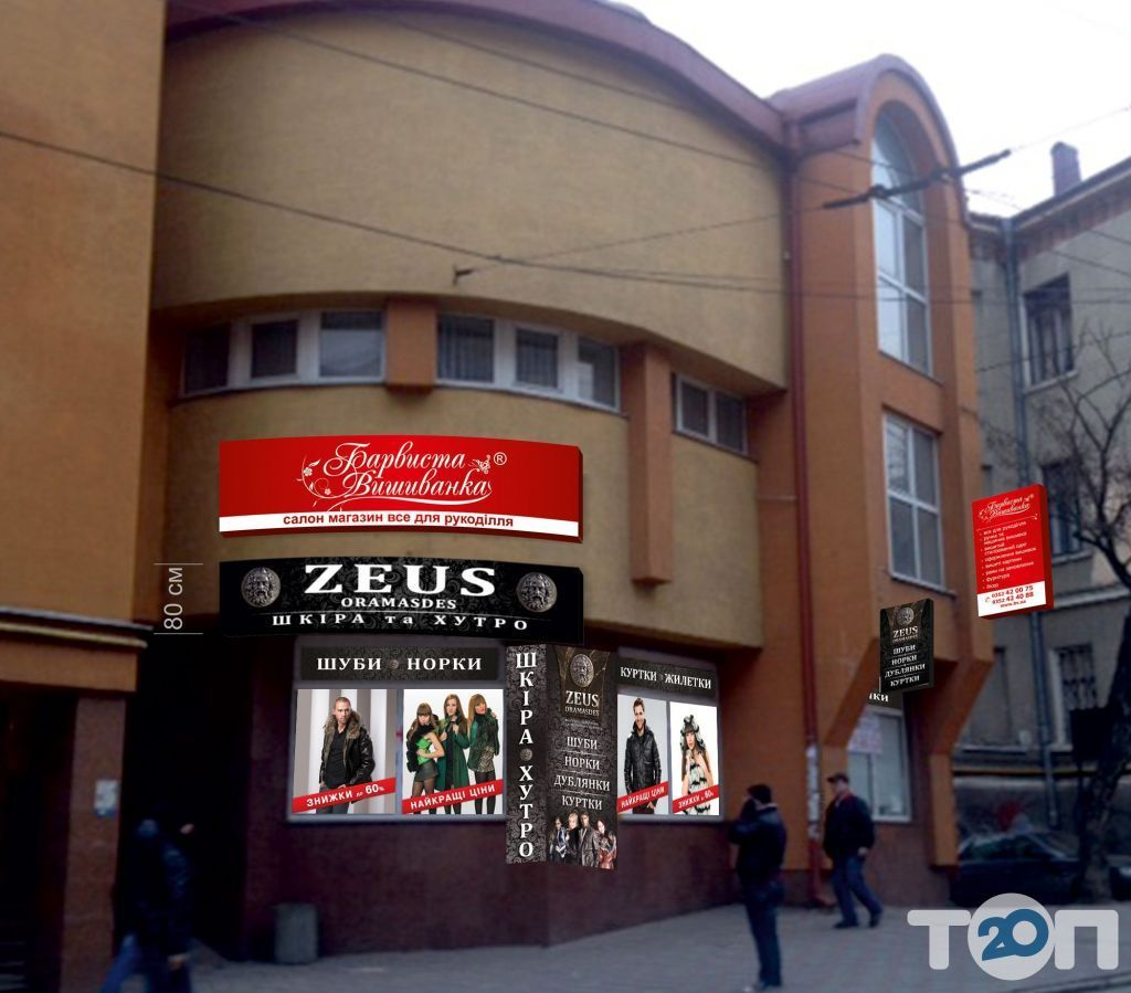 ZEUS ORAMASDES, салон шкіри та хутра - фото 1