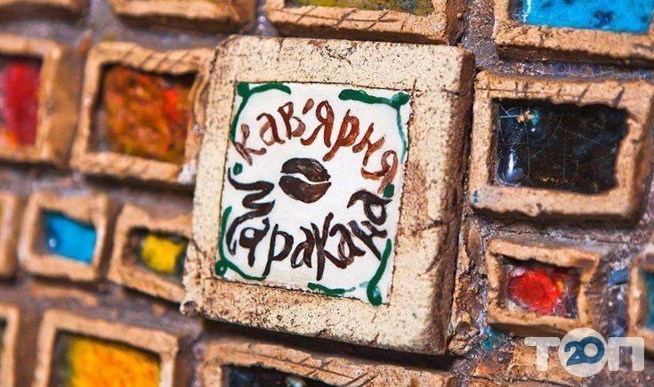 Маракана, кав'ярня - фото 2