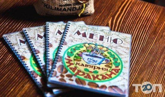 Маракана, кав'ярня - фото 5
