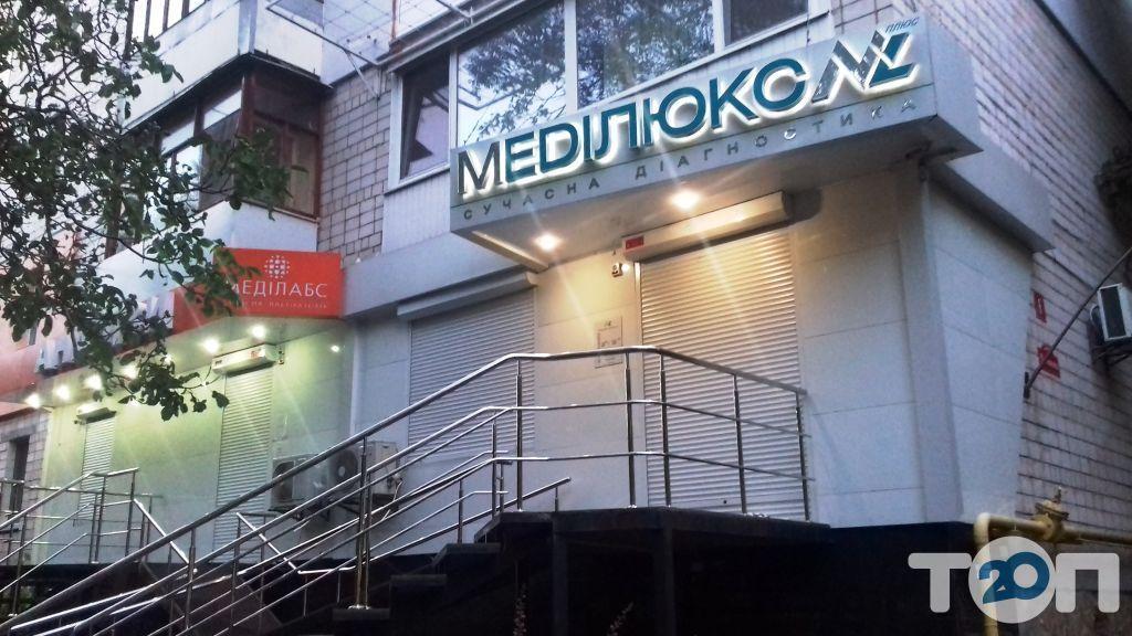 Меділюкс, діагностичний центр - фото 1