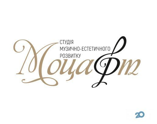 """Моцарт"", студія музично-естетичного розвитку - фото 1"