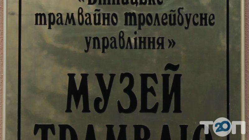Музей вінницького трамваю - фото 3
