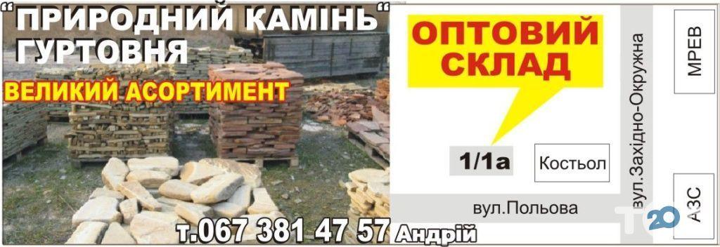 """ТОВ """"Подільський камінь"""" - фото 1"""