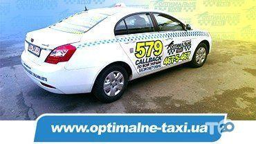 """""""Оптимальне таксі"""" - фото 1"""