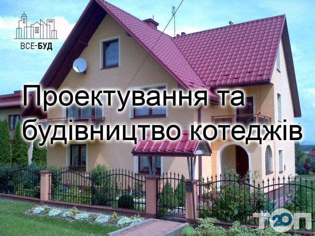 """Логотип ПП """"ВСЕ-БУД"""" м. Вінниця"""