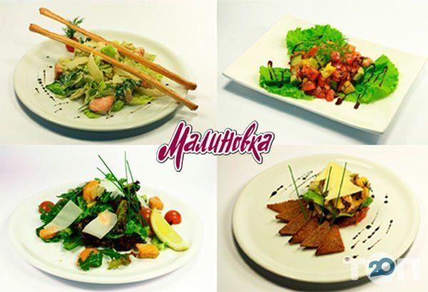 """Ресторан """"Маліновка"""" - фото 1"""
