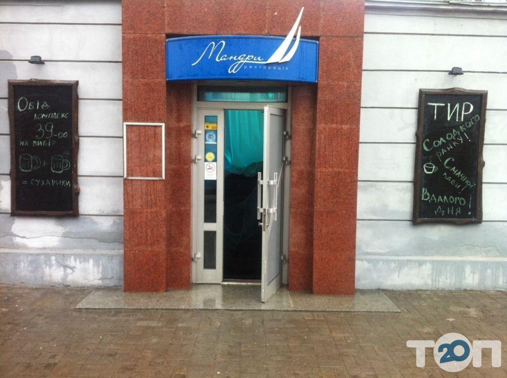 Ресторація Мандри - фото 1