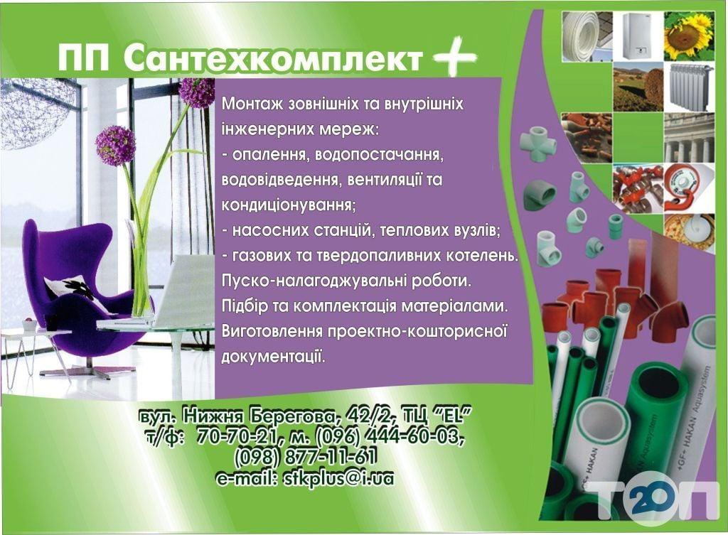 САНТЕХ, салон-магазин - Сантехніка